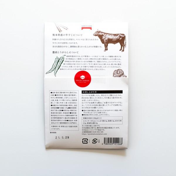 牛すじ混ぜご飯の素(裏面)