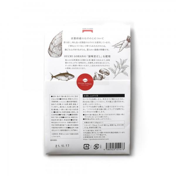 京たけのこ混ぜご飯の素(裏面)